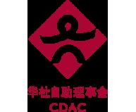 Chinese Development Assistance Council (CDAC)