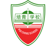 Poi Ching Primary